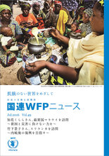 国連WFPニュースVol.49 (July 2016)