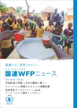 国連WFPニュースVol.50 (October 2016)