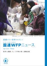 国連WFPニュースVol.52 (April 2017)