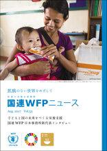 国連WFPニュースVol.53 (August 2017)