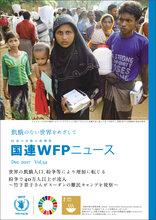 国連WFPニュースVol.54 (December 2017)