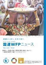 国連WFPニュースVol.56(May 2018)