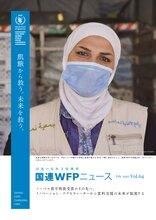 国連WFPニュース Vol.64 (Feb.2020)