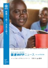 国連WFPニュース Vol.66 (Oct.2021)