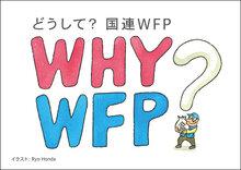 パンフレット「どうして?国連WFP」