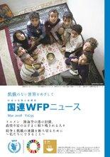 国連WFPニュースVol.55(March 2018)