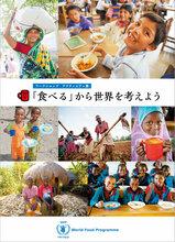 ワークショップ アクティビティ集 「食べる」から世界を考えよう