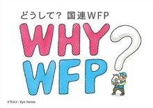 パンフレット「どうして?国連WFP」2018年8月改訂(PDF 274KB)