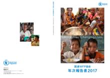 国連WFP協会年次報告書2017[PDF 7.20MB]