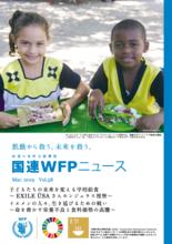 国連WFPニュース Vol.58 (March 2019)