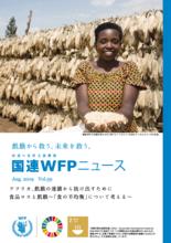 国連WFPニュース Vol.59 (August 2019)