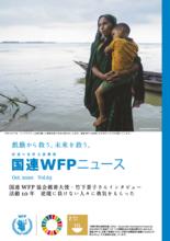国連WFPニュース Vol.63 (Oct.2020)