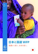 日本と国連WFP