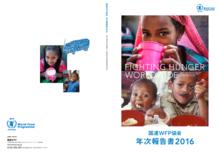 国連WFP協会 年次報告書2016
