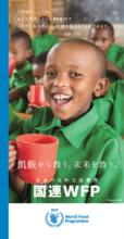 国連WFPパンフレット(2019年12月発行)