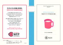 国連WFPの学校給食プログラム(2019年2月発行)