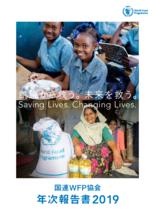 国連WFP協会年次報告書2019[PDF 4.43MB]