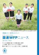 国連WFPニュースVol.51 (January 2017)